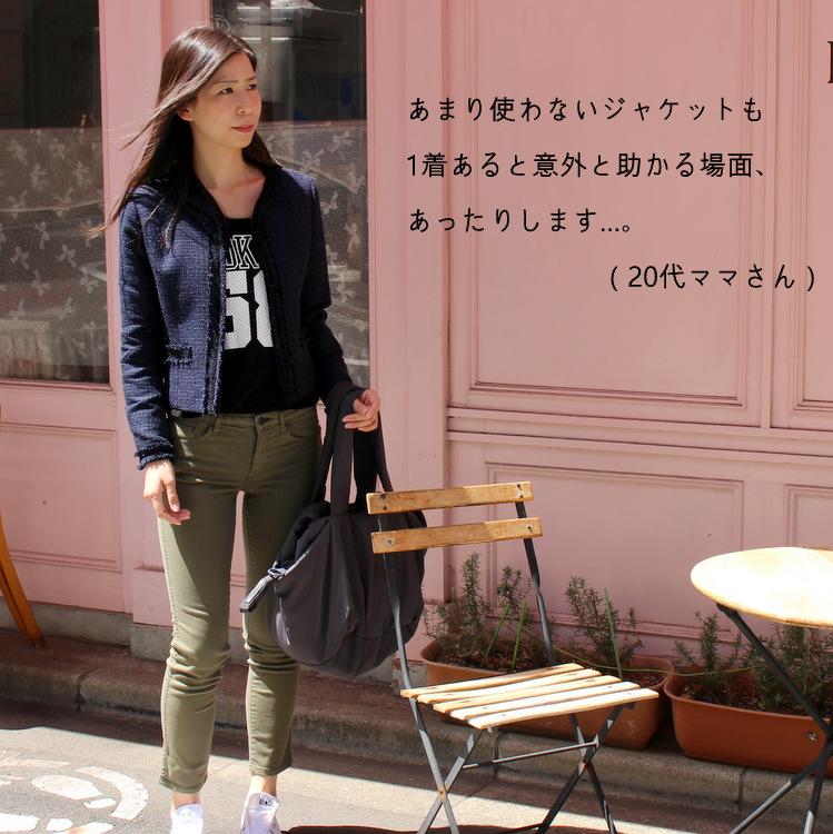 デイリーな服装にも着回せるノーカラーツイードジャケット