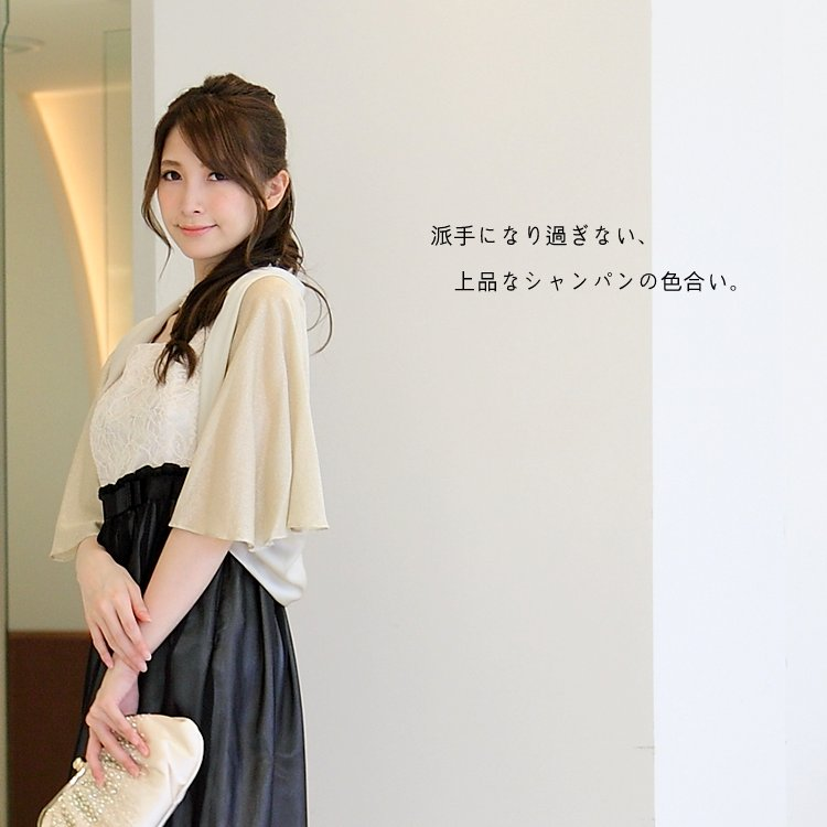 二次会にも着ていける日本製ラメボレロ