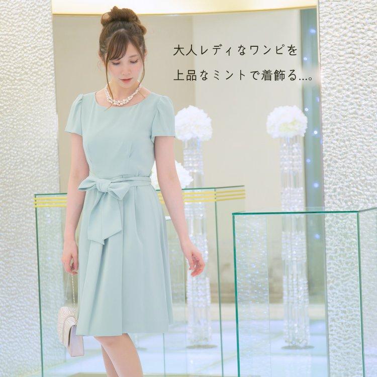 一枚でも着られるお呼ばれドレスミントカラー