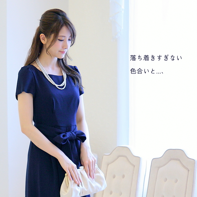 上品コーデの結婚式・披露宴ネイビーブルーのドレス