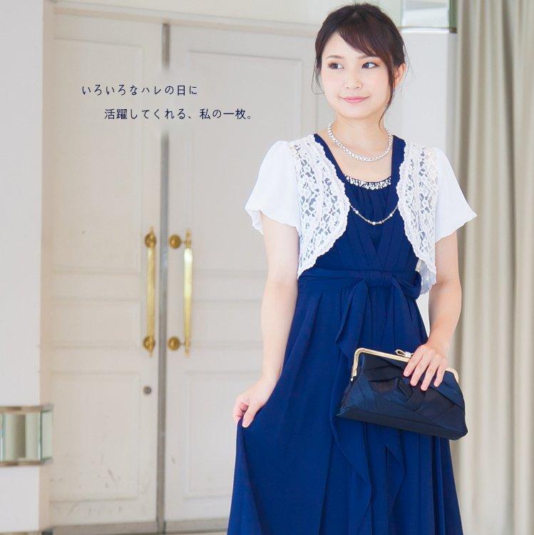 羽織りとも相性の良いネイビーブルーのドレス