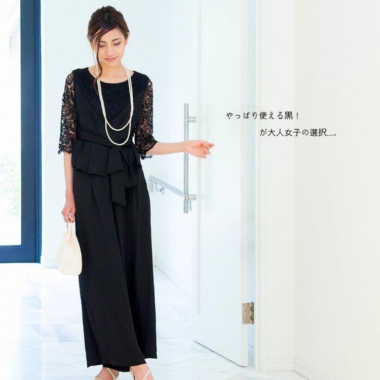 合わせやすいブラックのワイドパンツドレス