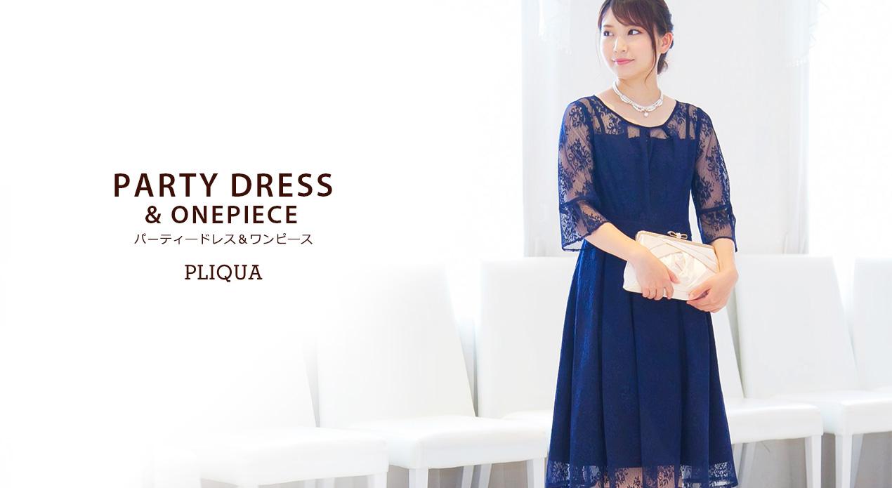 9b41d9671ff3f 結婚式や披露宴に最適なドレスアップスタイルが叶うお店━プリカ
